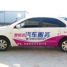 济南--专业私家车车体广告制作
