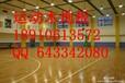 张家口运动木地板价格实木运动地板张家口体育运动木地板报价