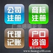 可以在广州注册香港公司吗香港商标申请