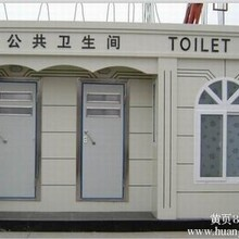 供应汉口黄石天门移动厕所常州移动厕所厂家