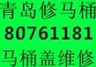 青岛换马桶,青岛专业安装马桶,青岛厂家卖马桶多少钱