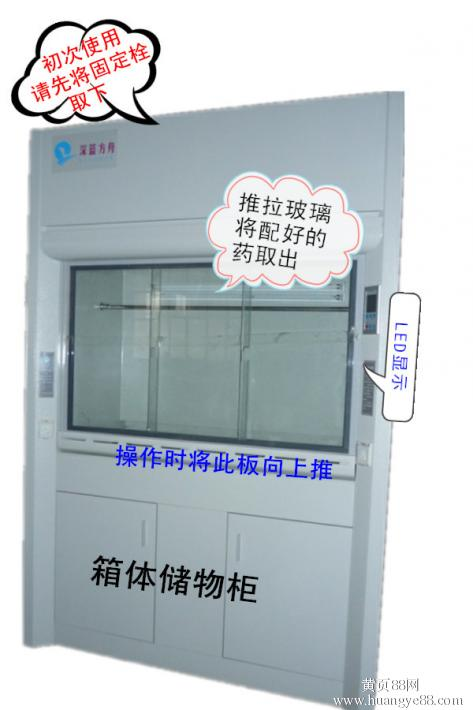 肿瘤化疗药物安全配制柜厂家