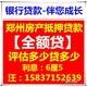郑州抵押贷款