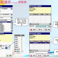 用友T1批发零售版软件