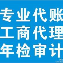 代理记账锁定武汉欣荣准没错