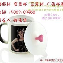 天津马克杯,个性变色杯子定制,照片定做魔术杯