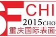 2015重庆国际表面处理展