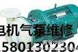 北京东城专业管道泵循环泵污水泵维修保养电机气泵风机维修