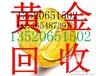 北京今日老凤祥黄金回收价格-哪儿回收价格最高