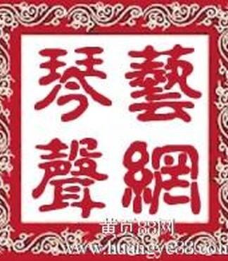 器培训二胡吉他萨克斯笛子洞箫葫芦丝琵琶 -萨克斯培训 黄页88网