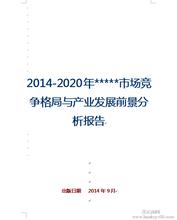 2014-2020年中国电影院线和电影院运营管理及发展趋势分析报告