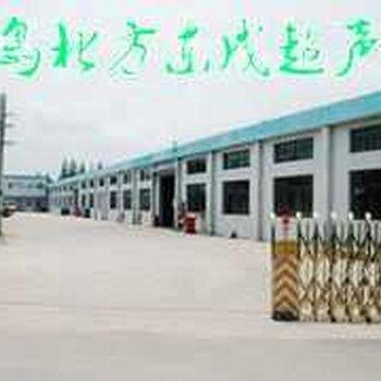 青岛北方东成超声波机械设备有限公司