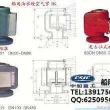 船用日标油水舱空气帽/透气帽/空气管头