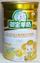御宝羊奶粉批发商销售御宝羊奶粉质量御宝羊奶粉产地进口奶粉批发网店代销