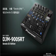 现货出售,全新原装行货,先锋pioneer,DJM-900SRT,内置声卡混音台,全国联保一年
