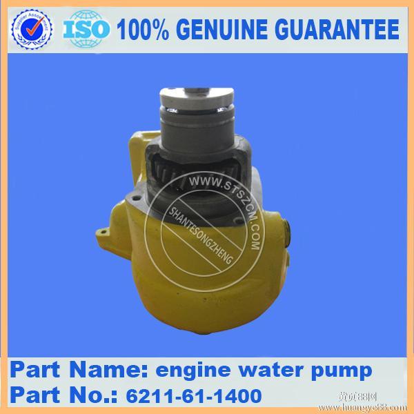 6D140enginewaterpump6211-61-4-1400
