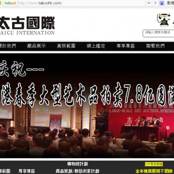 香港太古国际艺术品拍卖有限公司