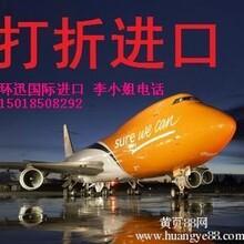 韩国进口化妆品,韩国快递进口,韩国清关包税进口到香港大陆