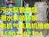 北京朝阳污水泵管道泵空调泵电机气泵风机维修