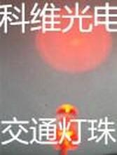 交通信号指示灯灯珠发光二极管led红黄绿信号灯珠