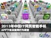 西安APP软件开发