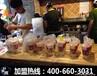 大连加盟快乐柠檬官网电话奶茶加盟店10大品牌