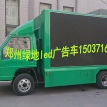 甘肃酒泉led电视广告宣传车促销车型美观年底巨惠w