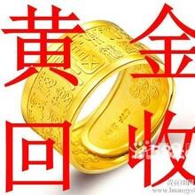 北京天意黄金回收图片