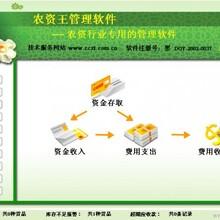 北京农资王进销存软件正版服务周到图片
