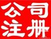 专业代办天河集团公司注册,股份公司,香港公司注册