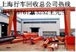 上海行车回收二手行车回收价格咨询江浙沪专业回收行车