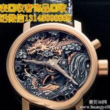 衢州名表帝舵瑞士回收金银珠宝首饰二手手表名贵腕表高价专业上门回收