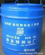达兴/线切割工作液/DX-2(铁桶18L) 南京特种油厂