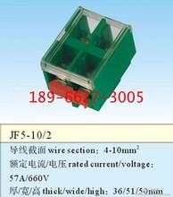 JF5封闭式接线端子,57A/660V导轨接线端子座生产厂家