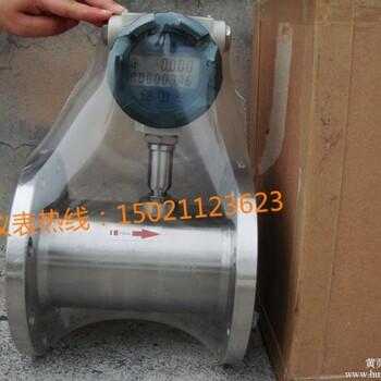 LWGY-25液體渦輪流量計