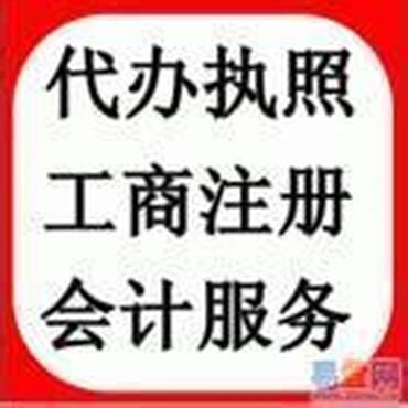 【广州花都区营业执照年审、年检工商营业执照