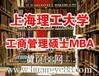 上海在职研究生培训班、MBA报名培训班