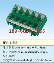 JF5-2.5/5封闭型接线端子/高低导轨接线端子/板式接线端子