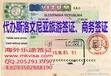 斯洛文尼亚商务签证办理须知斯洛文尼亚商务签证咨询中心斯洛文尼亚个人商务签证办理