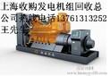 上海发电机组回收发电机回收专业回收变压器上海变压器回收无锡变压器回收苏州变压器回收价格