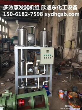 【多效蒸发器、循环加热蒸发器、二效蒸发器、三效蒸发器、四效蒸发