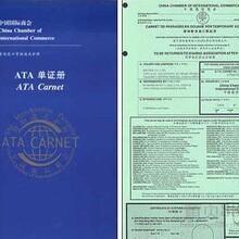艺术品工艺品出国展览ATA办理/进出口清关服务