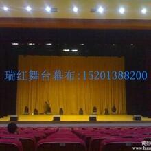 学校舞台幕布多功能厅舞台幕布会议室幕布