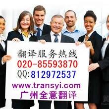 想要专业的证件证明证书出国材料翻译服务就找广州全意翻译公司
