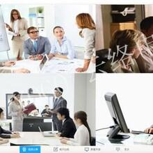 YOGO远程视频会议,免费试用,连接监控,企业