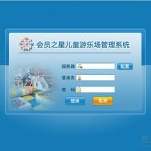 南京会员之星儿童游乐场管理系统