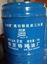 达兴线切割油DX-2南京特种油达兴线切割液达兴乳化油皂化油液