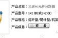 盒式光纤分路器121310nm上海屹扬总经销