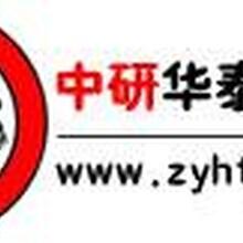 中国传真纸行业深度调研及投资前景战略研究报告2015-2020年
