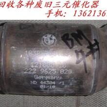 AAA回收三元催化,回收三元催化器,回收废旧三元催化器,回收催化载体